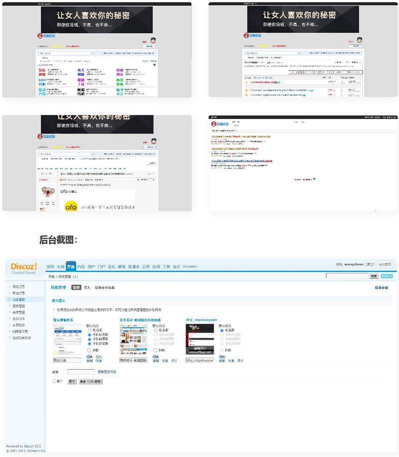 点睛网赚论坛整站程序 带全套数据打包插图