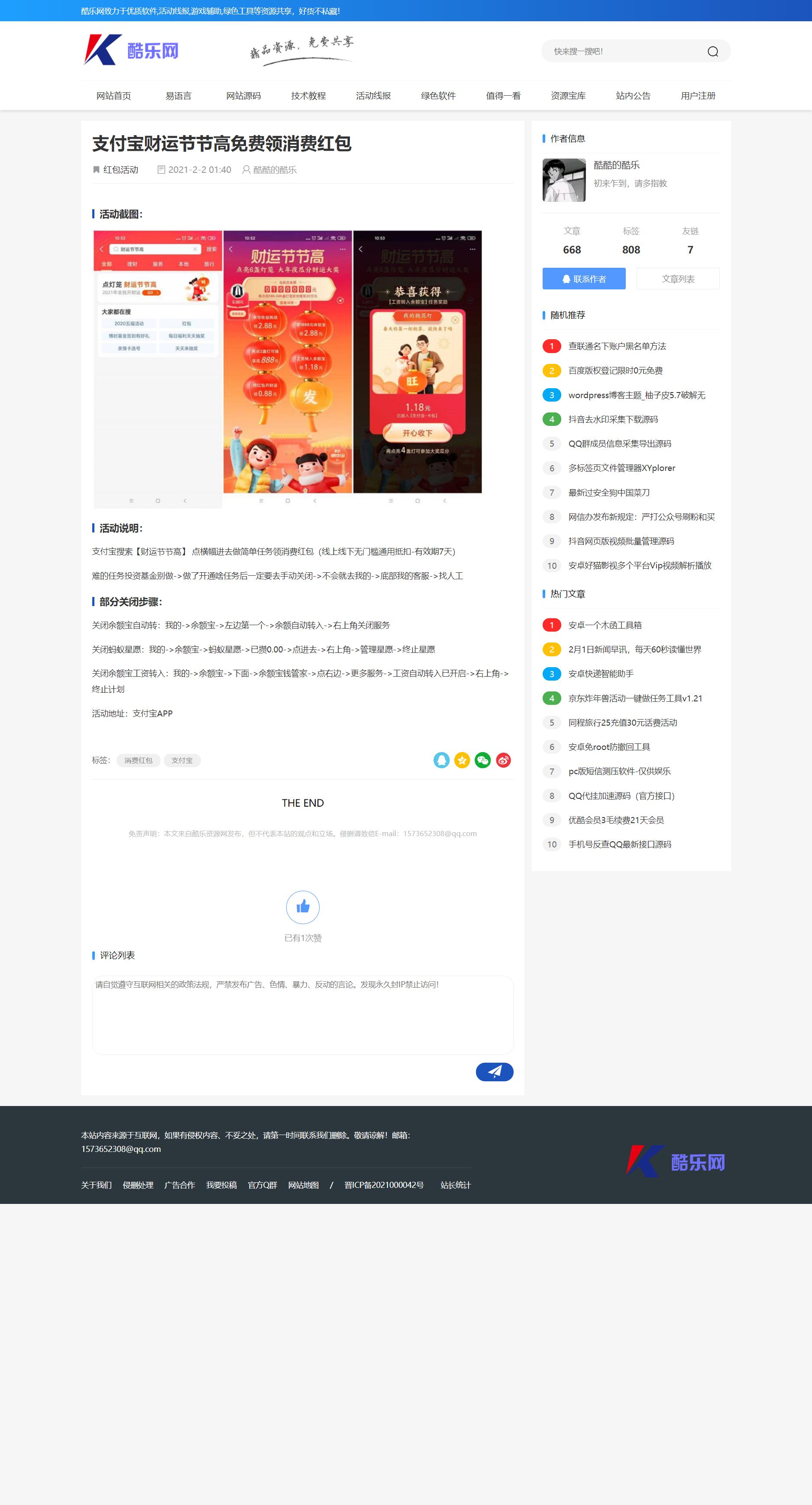 Emlog新春特别版coolappy2.2插图(2)