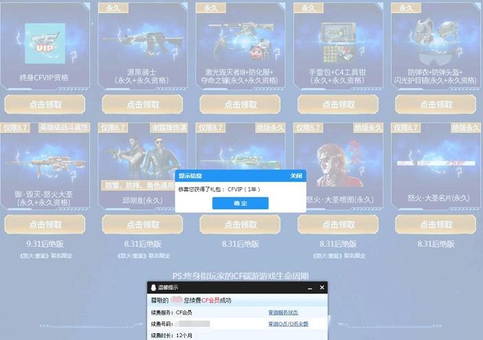 穿越火线13周年庆_游戏一局领1年CF会员
