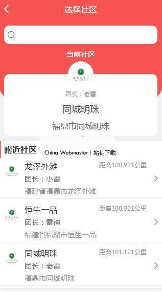 得推社区团购系统 v3.2-小顺子资源网-www.hacgx.cn- 第11张图片